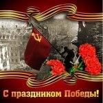 С Днем Победы-Victory Day 9 May
